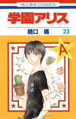 L'académie Alice 23 Manga