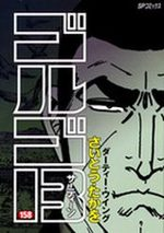 Golgo 13 158 Manga