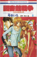 Library Wars - Love and War 6