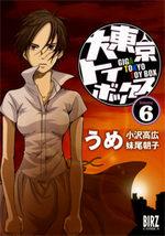 Giga Tokyo Toybox 6 Manga