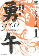 Yugo the Negotiator - Philippine Oda-Hen 1 Manga