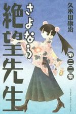 Sayonara Monsieur Désespoir 22 Manga