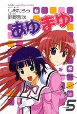 Ayu Mayu 5 Manga