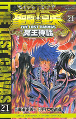 Saint Seiya - The Lost Canvas 21 Manga