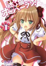 Mayoi Neko Overrun 2 Manga