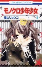 Monochrome Animals 5 Manga