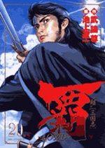 Lord 20 Manga
