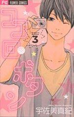 Kokoro Button 3 Manga
