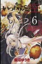 Itsuwaribito Ushiho 6 Manga