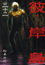 Higanjima 32