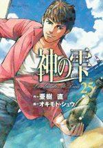 Les Gouttes de Dieu 25 Manga