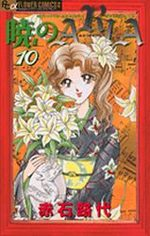 Akatsuki no Aria 10