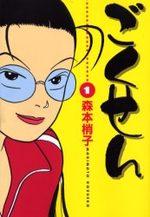 Gokusen 1 Manga