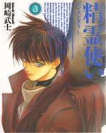 Les Elementalistes 3 Manga