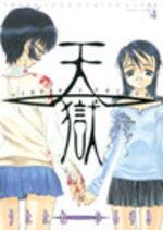 Heaven's Prison 4 Manga
