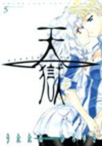 Heaven's Prison 5 Manga
