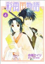 Saiunkoku Monogatari 4 Manga