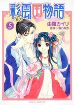 Saiunkoku Monogatari 5 Manga