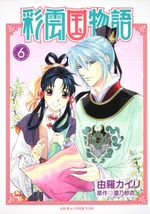 Saiunkoku Monogatari 6 Manga