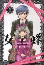 Vampire Queen Bee 1 Manga