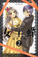 Vampire Queen Bee 2 Manga