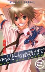 Mad Love Chase 2 Manga