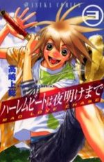 Mad Love Chase 3 Manga