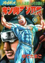 Kinnikuman nisei 10