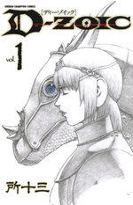 D-zoic 1 Manga