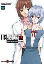 Evangelion - Plan de Complémentarité Shinji Ikari 9