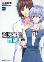 Evangelion - Plan de Complémentarité Shinji Ikari 9 Manga