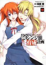 Evangelion - Plan de Complémentarité Shinji Ikari 10 Manga