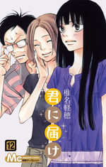 Sawako 12 Manga