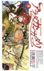 Arata 8 Manga
