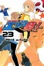 Area no kishi - The knight in the Area # 23