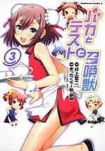 Baka to Test to Shôkanjû 3 Manga
