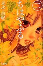 Chihayafuru 2 Manga