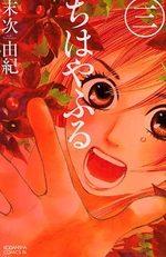 Chihayafuru 3 Manga