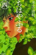 Chihayafuru 4 Manga