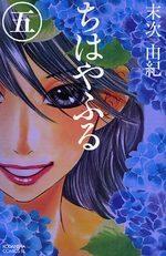 Chihayafuru 5 Manga