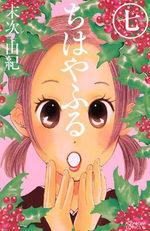 Chihayafuru 7 Manga