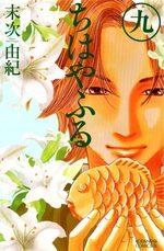 Chihayafuru 9 Manga