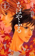 Chihayafuru 10 Manga