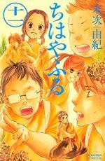 Chihayafuru 11 Manga