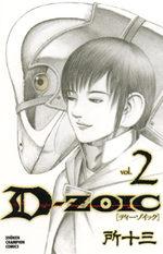 D-zoic 2 Manga