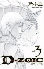 D-zoic 3 Manga