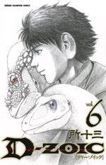 D-zoic 6 Manga
