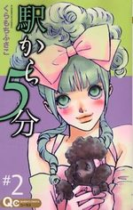 Eki Kara 5 Fun 2 Manga