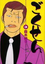 Gokusen 3 Manga