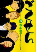 Gokusen 5 Manga